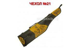 Чехол для оружия №21 длина 87см