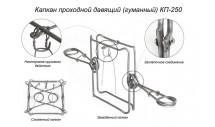 Kапкан проходной КП–250